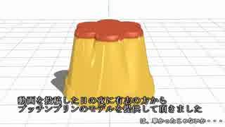 【MMD】プッチンプリンを作ってみた【MMDモデル配布あり】