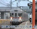 長野電鉄ちょっと乗った