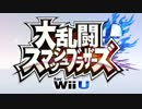 【実況】はじめてのスマッシュブラザーズ for WiiU part1