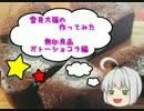 【ニコニコ動画】【不定期更新】雪見大福が作ってみた!《無印良品*ガトーショコラ編》を解析してみた
