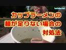 必見!カップラーメンの麺が足りない場合の対処法