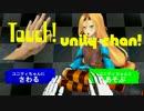 【VR】触覚グローブで二次元キャラと遊んでみた【LEAP Motion】