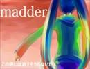【初音ミク】madder【オリジナル】 thumbnail