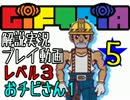【解説実況】ギフトピア~ナナシ島完全攻略ガイド~【05】