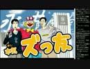 【ニコニコ動画】14.12.5 永井先生 大人のいじめを解析してみた