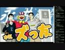 【ニコニコ動画】14.12.5 永井先生 メスリスを解析してみた