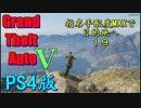 (PS4/GTA5)手配度MAXだけどせっかくだからチリアド山頂から毛を生やしに行く thumbnail