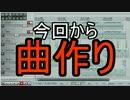 【ニコニコ動画】超簡単!ドラムンベースの打ち込み方!Part5 音の準備を解析してみた