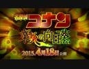 【フルHD画質】劇場版名探偵コナン 業火の向日葵 【特報】