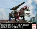 【ゾイド】ORZ-14A キモザウラー(ヘリック共和国・おまけその18)