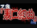【勉強シロイド誕生祭2014】Z会『裏口組曲』【合作】