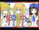 【ニコニコ動画】【東方手描きPV】年中夢中×3【石鹸屋】を解析してみた