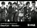神谷浩史・小野大輔のDearGirl ~Stories~ 第400話