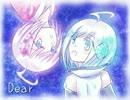 【歌手音ピコ】Dear【カバー】