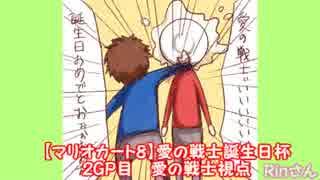 【マリオカート8】愛の戦士誕生日杯 2GP目【愛の戦士視点】