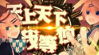 【鏡音リンレン】鬼KYOKAN【オリジナル/ワンオポ】 thumbnail