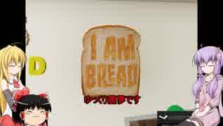 [I am Bread] 朝食はパンに限る [VOICEROID+ゆっくり実況]