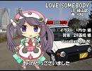 【りおん】LOVE SOMEBODY【カバー】
