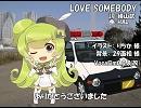 【マクネナナ】LOVE SOMEBODY【カバー】