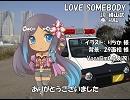 【メルリ】LOVE SOMEBODY【カバー】