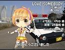 【杏音】LOVE SOMEBODY【カバー】