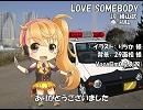 【鳥音】LOVE SOMEBODY【カバー】