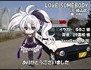 【フラワ】LOVE SOMEBODY【カバー】