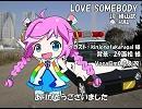 【Rana47163】LOVE SOMEBODY【カバー】