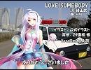 【MAIKA】LOVE SOMEBODY【カバー】