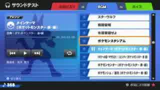 スマブラ WiiU ポケモンBGM集/作業用BGM