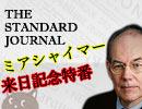 最強のリアリズム理論家、ミアシャイマー教授来日記念特番!|THE STANDARD JOURNAL 特番