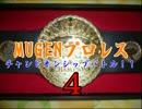 MUGENプロレス チャンピオンシップバトル!4・part31