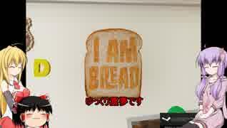 [I am Bread] 朝食はパンに限る2 [VOICEROID+ゆっくり実況]