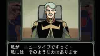 【機動戦士ガンダム ギレンの野望 ジオンの系譜】ジオン実況プレイ99