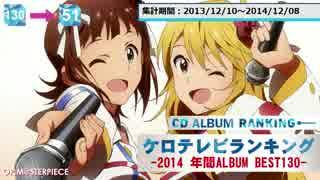 年間アニソンランキング 2014 ALBUM BEST 130【ケロテレビ】51-130