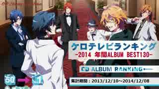 年間アニソンランキング 2014 ALBUM BEST 130【ケロテレビ】1-50
