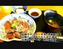 【ニコニコ動画】孤独のグルメ聖地巡礼【箱根のステーキ丼】を解析してみた