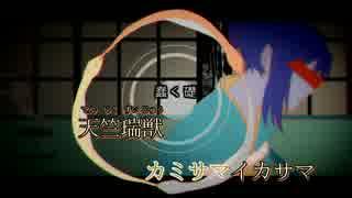 【ニコカラ】キュウビ御霊会ミステリヰ ~転結~ 【初音ミク】おんぼ