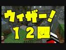 サムネ:ウィザー12体VS我々