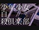 【ニコニコ動画】 少年少女自殺倶楽部/じゅぷりを解析してみた