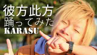 【KARASU】一生懸命可愛こぶって  彼方此