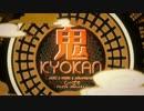 【ニコニコ動画】【ニコカラ】鬼KYOKAN Ver.kradness&れをる【On Vocal】を解析してみた