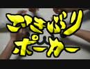 【実況】もう誰も信じられないごきぶりポーカー【part1】 thumbnail