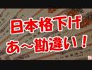 【日本格下げ】 あ~勘違い!