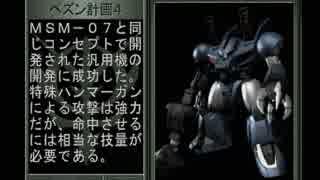 【機動戦士ガンダム ギレンの野望 ジオンの系譜】ジオン実況プレイ101