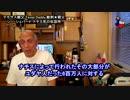 字幕【テキサス親父】シー・シェパード ナチスの捕虜強制収容所 thumbnail