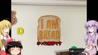 [I am Bread] 朝食はパンに限る3 [VOICEROID+ゆっくり実況]