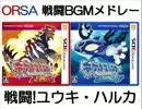 【3DS】ポケモンORAS 戦闘BGMメドレー【第