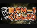 【C87】あ~るの~と『第9回東方M-1ぐらんぷり』デモムービー thumbnail