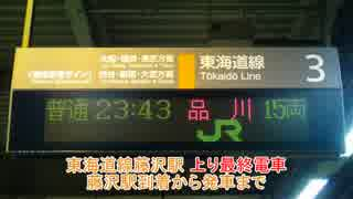 【終電】東海道線上り最終品川行き 藤沢駅到着から発車までノーカット